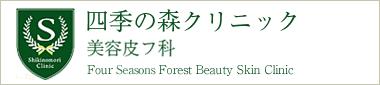 四季の森クリニック 美容皮膚科