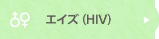 エイズ(HIV)